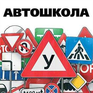Автошколы Среднеуральска