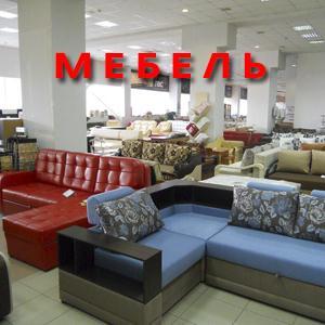 Магазины мебели Среднеуральска