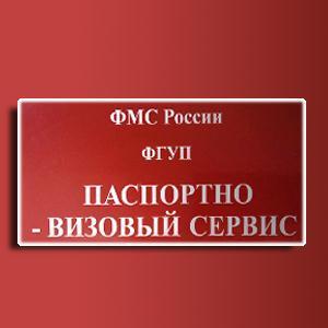 Паспортно-визовые службы Среднеуральска