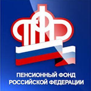 Пенсионные фонды Среднеуральска