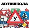 Автошколы в Среднеуральске