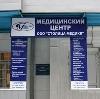 Медицинские центры в Среднеуральске