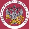 Налоговые инспекции, службы в Среднеуральске