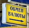 Обмен валют в Среднеуральске