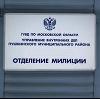 Отделения полиции в Среднеуральске