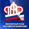 Пенсионные фонды в Среднеуральске
