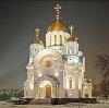 Религиозные учреждения в Среднеуральске