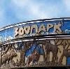 Зоопарки в Среднеуральске