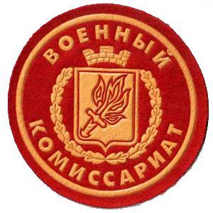 Военкоматы, комиссариаты Среднеуральска