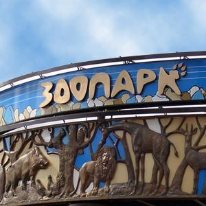 Зоопарки Среднеуральска